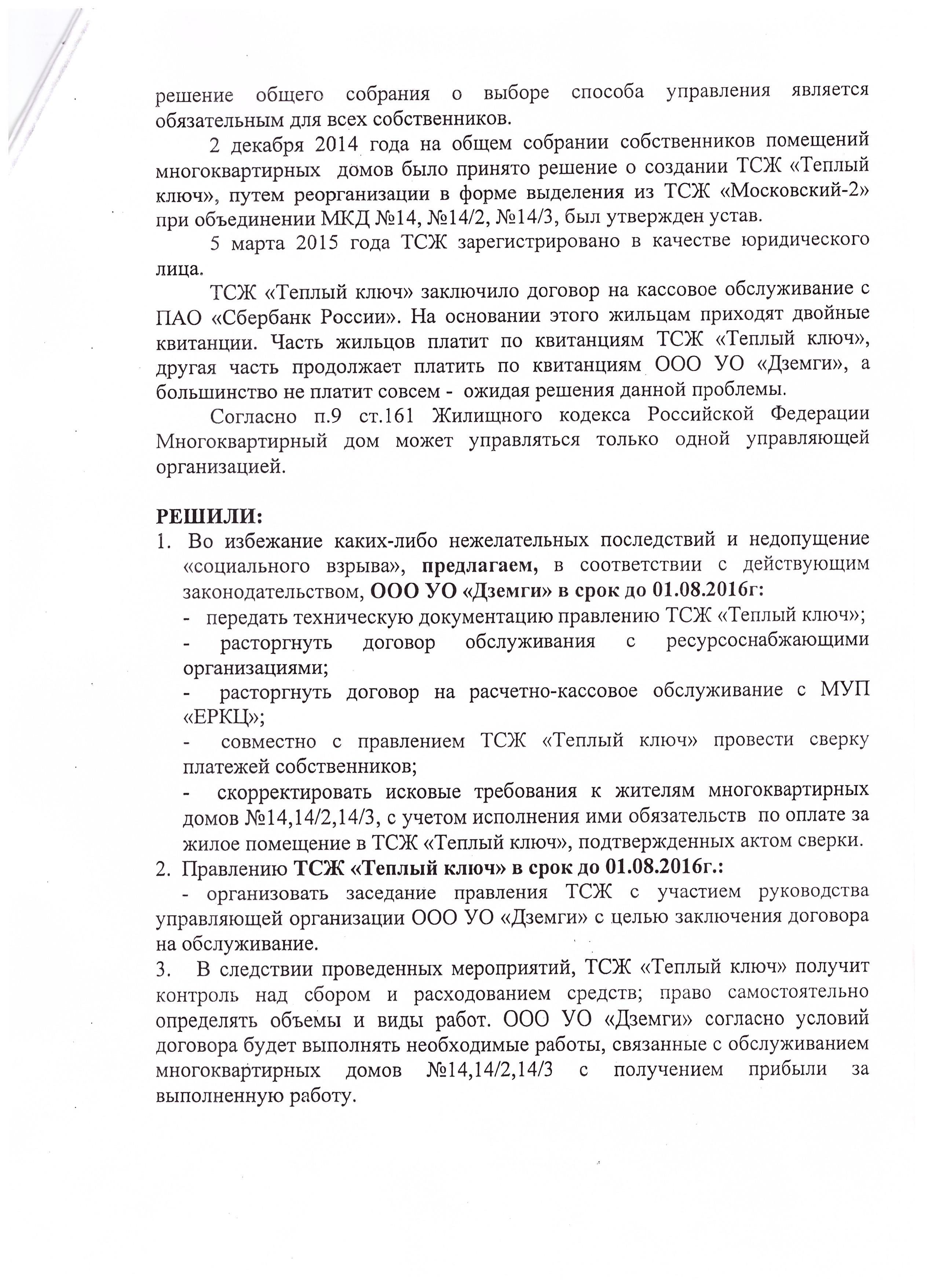 соглашение с.2 001