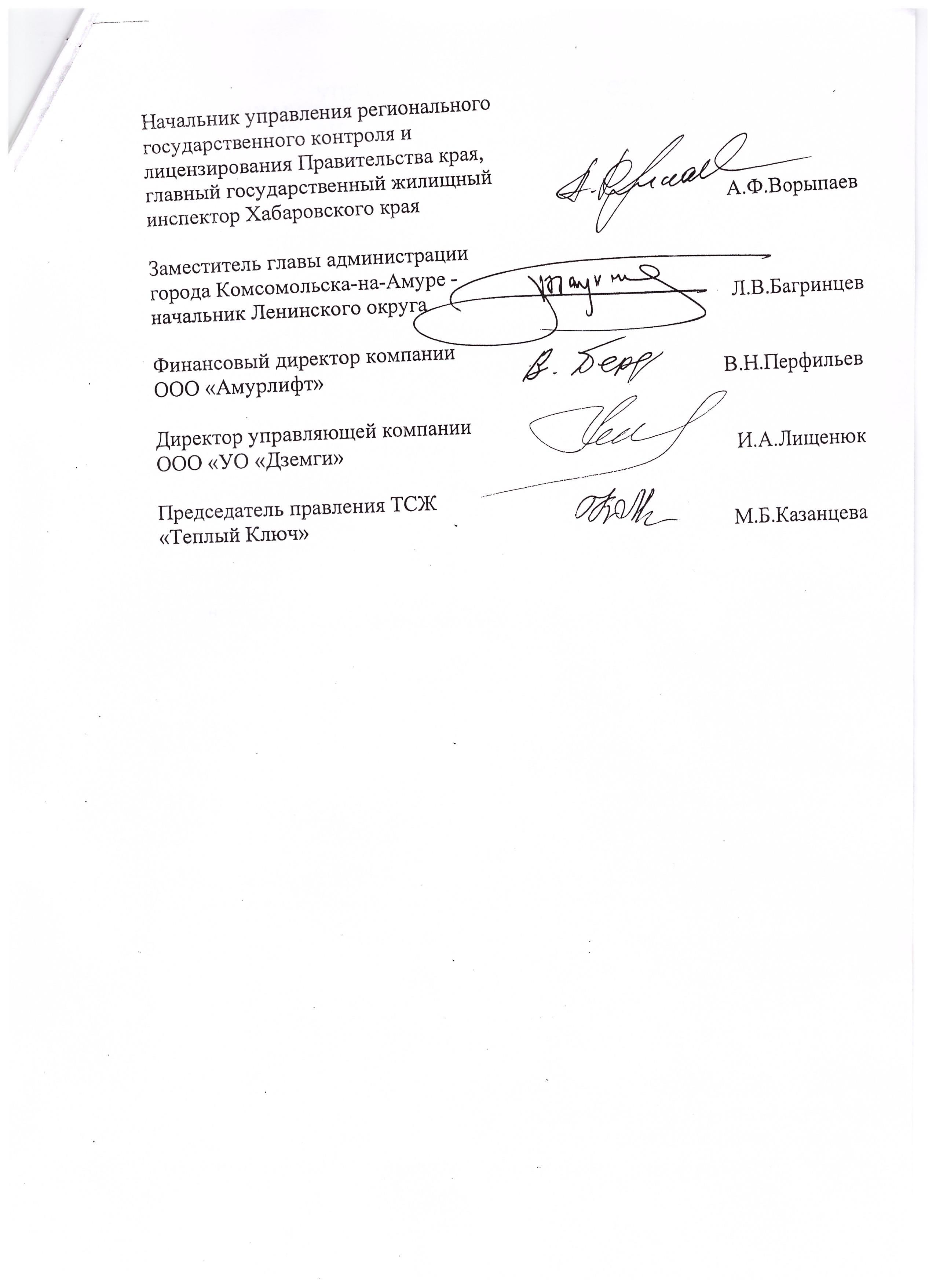 соглашение с.3 001