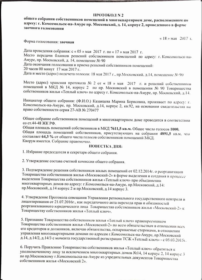 д14.к2_Page_1