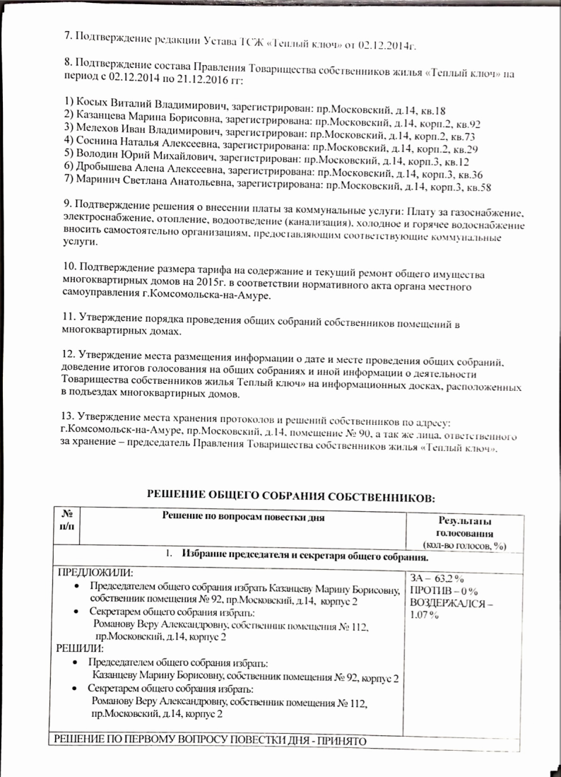 д14.к2_Page_2